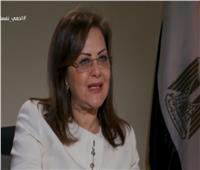 وزيرة التخطيط: وصلنا لأرقام غير مسبوقة في خفض معدلات التضخم