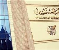 نقابة الصحفيين تغلق مقارها.. وتصدر حزمة قرارات لمواجهة كورونا