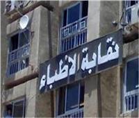 نقابة الأطباء تخاطب «الداخلية» لتسهيل تحرك أعضائها خلال حظر التجوال