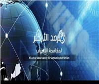 مرصد الأزهر: داعش يستغل كورونا لتحقيق مصالحه الخبيثة