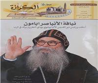 «كرامة الكهنوت ٣».. عدد  جديد من مجلة الكرازة