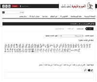 «خليك في بيتك وتعلم الهيروغليفية».. حملة جديدة من مكتبة الإسكندرية