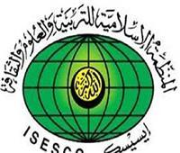 «الإيسيسكو» تؤيد قرارات قمة مجموعة العشرين لمواجهة جائحة «كورونا»