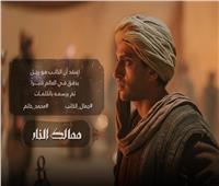 محمد حاتم: أرشح «ممالك النار» لكل شخص قاعد زهقان في الحظر