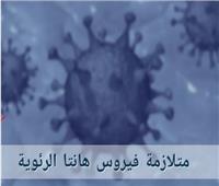 معلومات طبية هامة لا تعرفها عن فيروس «هانتا»