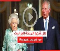 فيديوجراف| هل تنجو الملكة إليزابيث من فيروس كورونا؟