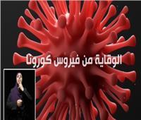 """""""المتحدة"""" تقدم التوعية بفيروس كورونا باستخدام لغة الإشارة"""