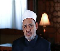 الإمام الأكبر يوجه رسالة للعالم ويدعو لتقديم يد العون لكل المتضرّرين بسبب «كورونا»