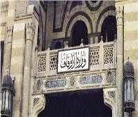 الأوقاف: مكافأة لكل مفتش يُثبت مخالفة واقعية في المساجد