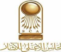 المجلس الأعلى للآثار يصدر كتابًا جديدا باللغة الألمانية عن الحضارة المصرية