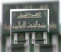 البحوث الإسلامية يواصل حملة «النظافة من الإيمان»