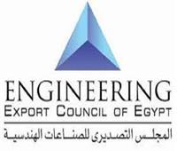 «التصديري للسلع الهندسية» يعد دراسة لفرص المنتجات المصرية في غياب الصين