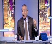 أحمد موسى يناشد «الداخلية» بالقبض على مروج رسالة «إغلاق البنوك»