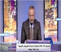كورونا  أحمد موسى : الوضع فى مصر أفضل من دول العالم