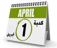 ورقة مال أثرية وأختام مزورة.. «كذبة أبريل» قديما شكل تاني