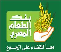 ميثانكس العالمية تشارك في مبادرة بنك الطعام المصري لدعم العمالة غير المنتظمة