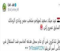 «كاف» يحتفل بعيد ميلاد عمرو زكي