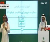 بث مباشر| مؤتمر للصحة السعودية حول فيروس كورونا