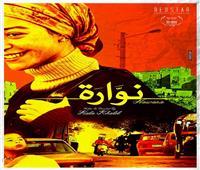 «نوّارة».. أول فيلم عربي على «Facebook Watch»