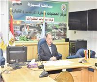 محافظ أسيوط يطمئن رئيس الوزراء عبر الفيديو كونفرانس بتوافر السلع التموينية