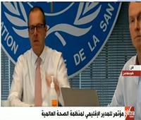 بث مباشر| مؤتمر للمدير الإقليمي لمنظمة الصحة العالمية