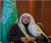 وزير الشؤون الإسلامية السعودي يقدم العزاء في الدكتور محمود زقزوق