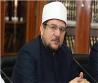 وزير الأوقاف: يجب اتباع الشرع وإطعام الجائع وكساء العاري