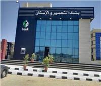 19.7 مليار جنيه حجم القروض في بنك التعمير والإسكان