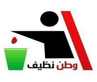 مبادرة لنظافة مدينة سرس الليان في المنوفية
