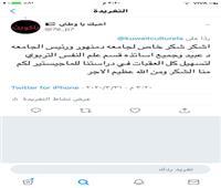 الباحثون الكويتيون يشيدون بدور جامعة دمنهور في التعلم عن بعد