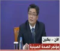 بث مباشر| مؤتمر صحفي للصحة الصينية حول مكافحة فيروس كورونا