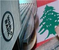 البنك الدولي: 40 مليون دولار لمساعدة لبنان على مواجهة تفشي فيروس كورونا