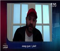 عمرو يوسف: أزمة كورونا تستحق الاهتمام والالتزام بالإجراءات الاحترازية