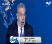 مدحت العدل: الرئيس السيسي واحد من الناس.. وتوقيت رفع بدلات الأطباء رائع