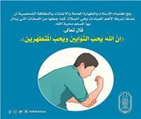 «النظافة من الإيمان»| «البحوث الإسلامية» يواصل حملته برسالة جديدة عن الطهارة العامة