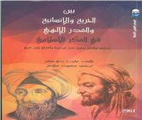 «بين الحرية الإنسانية والقدر الإلهي» ... عن المركز القومي للترجمة