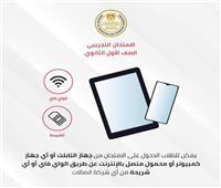 صور| وزير التعليم ينشر 6 إرشادات نهائية قبل بدء الامتحانات التجريبية للصف الأول الثانوي