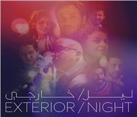 ليل خارجي ضمن أعلى عشر مشاهدات على netflex بمصر