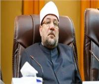 وزير الأوقاف| مهمتنا عمارة الدنيا بالدِّين وليس تخريبها