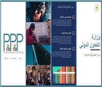 «التعاون الدولي» تعرض رؤية جديدة لسرد المشاركات الدولية