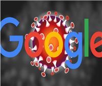 """""""معلومات دقيقة"""".. جوجل تطرح خاصية جديدة بشأن كورونا"""