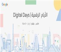 مجّانًا.. دورات تدريبية مباشرة من جوجل لتعلم المهارات الرقمية