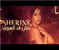 فيديو| شيرين تقترب من المليون مشاهدة بأغنية «مش قد الهوى»