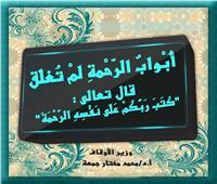رسالة أمل من وزير الأوقاف للمواطنين.. من المحن تولد المنح