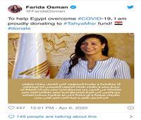 السباحة فريدة عثمان تشكر السيسي وتتبرع لصندوق تحيا مصر