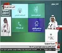 بث مباشر  مؤتمر صحفي للصحة السعودية حول مستجدات « كورونا »
