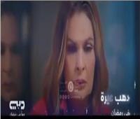 """شاهد.. برومو مسلسل """"دهب عيرة"""" لـ يسرا رمضان 2020 """