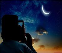 تعرف على موعداستطلاع هلال شهر رمضان المبارك