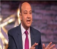 عمرو أديب: «دواء ترامب لعلاج كورونا مصر بتنتجه بكميات كبيرة»