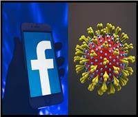 «فيسبوك» تتعاون مع مشروع بحثي لمعرفة أعراض كورونا